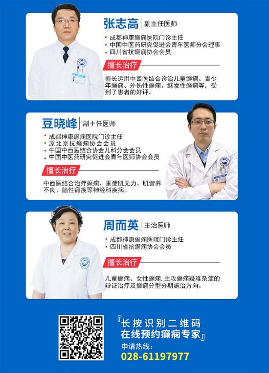 成都癫痫病医院援助活动,北京三甲癫痫专家会诊倒计时,专家号告急,预约抓紧哟!